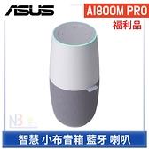 【福利品】 華碩 ASUS 智慧音箱 小布 音響 喇叭 AI800M PRO