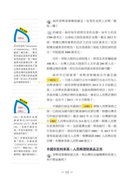 (二手書)3 天搞懂中國投資:搭乘「貨幣直航」,直掏13億人腰包,錢滾錢,賺最快!