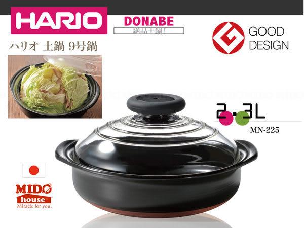 日本HARIO MN-255 萬古燒9號砂鍋/土鍋 2.3L《Mstore》