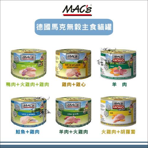 MAC''S馬克〔無穀主食貓罐,6種口味,200g,大罐〕(單罐)