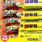 【宏亞食品】經典零食(77乳加迷你/巧菲斯迷你)巧克力 巧克力酥 古早味 小點心