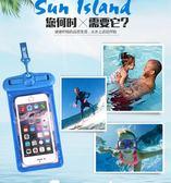 手機防水袋潛水套觸屏游泳溫泉