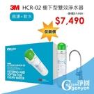 3M HCR-02 櫥下型雙效淨水器(過濾+軟水) ●一支抵多支 有效除氯鉛汞水垢