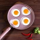 煎雞蛋鍋 鐵木真麥飯石四孔煎蛋鍋不粘鍋小平底鍋煎蛋神器煎雞蛋模具電磁爐