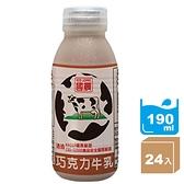 滿800元折80元【國農】巧克力牛乳190ml*24罐 免運 原廠直營直送 天守製造 PP瓶 附小吸管 可超取
