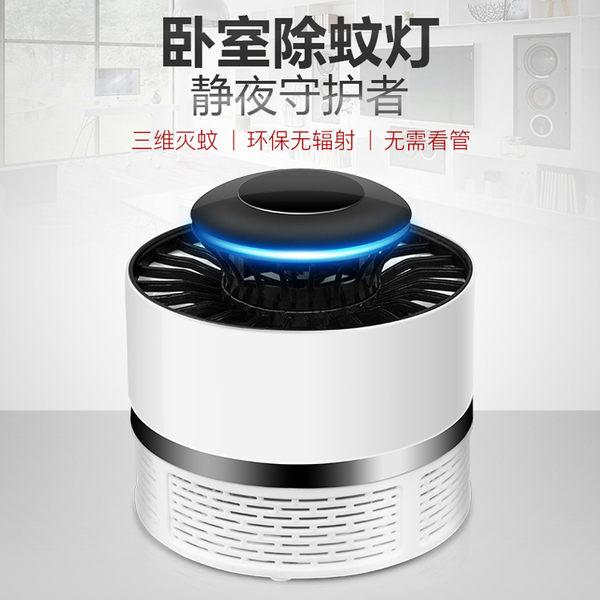 USB捕蚊燈 光觸媒滅蚊燈 LED滅蚊器 吸入式 家用捕蚊燈 引蚊燈 無輻射 驅蚊燈 靜音 孕婦嬰兒 電蚊燈
