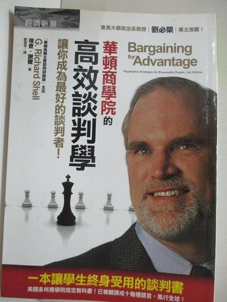 【書寶二手書T6/溝通_IDJ】華頓商學院的高效談判學_理查謝爾