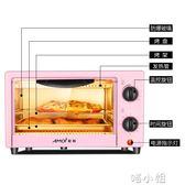 電烤箱家用 迷你 烘焙多功能全自動小烤箱 220V igo220 igo 喵小姐