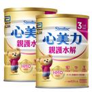 亞培心美力 親護3水解蛋白配方820g(兩罐入) /3號幼兒奶粉.成長奶粉
