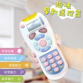 玩具手機兒童0-1-3歲可咬防口水嬰兒遙控器益智玩具寶寶仿真電話igo 時尚潮流