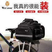 西騎者自行車駝包山地車尾包騎行後坐貨架包單車旅行包防水大容量