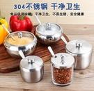 調味罐 尚合 304不鏽鋼調味罐玻璃調味瓶家用調料盒廚房用品有蓋鹽罐單個 鉅惠85折