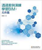 透過案例演練學習BIM:元件篇