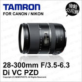Tamron 騰龍 28-300mm F/3.5-6.3 Di VC PZD A010 俊毅公司貨  ★24期0利率★薪創數位