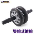 ALEX 雙輪式滾輪輪直徑14cm (健腹輪 健美輪 健身 肌肉訓練 免運 ≡排汗專家≡