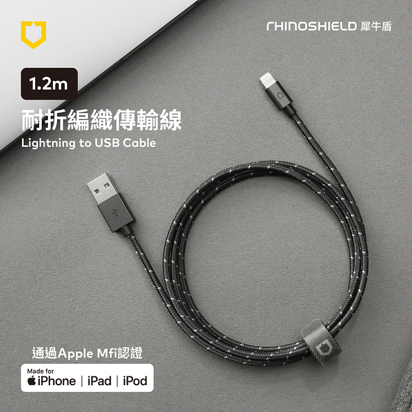 犀牛盾 Lightning to USB 1.2公尺編織傳輸/充電線