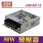 【奇亮科技】含稅 LRS-50-12 明緯MW 工業電源供應器 50W 12V 4.2A 取代NES-50-12~NDH