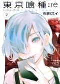 東京喰種:re<2>(ヤングジャンプコミックス) 日文書