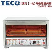 【東元】14公升智能微電腦電子溫控式烤箱 / 日式烤網 / 發酵 / 內建食譜 / XYFYB1429 -保固免運
