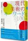 當代藝術關鍵詞 100(二版)【城邦讀書...
