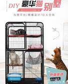 寵物籠-貓籠子貓別墅家用二層三層四層貓窩大型貓舍貓房小型貓咪寵物籠子 YYS 東川崎町