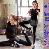 夏季瑜伽服套裝女健身房運動速幹衣跑步假兩件褲胖mm大呎碼全館免運