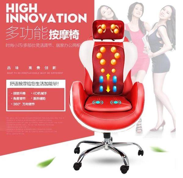 電動按摩椅全自動多功能推拿椅子贈送變壓器TW【元氣少女】