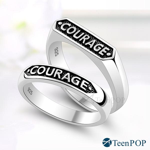 情侶對戒 ATeenPOP 925純銀戒指 愛你無懼 送刻字 單個價格 情人節禮物 聖誕禮物