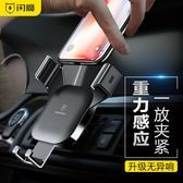 車載手機支架汽車支架出風口多功能通用款萬能重力導航支撐架抖音  初語生活