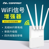 手機wifi增強器信號放大器接收擴大擴展中繼路由器家用穿牆加強無線網橋接wife遠距離拓 陽光好物