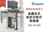【電腦線材集線器】Aidata 專業整線工具  重複集線器 電線固定器 整線管 防觸電 CM-1020
