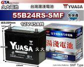 ✚久大電池❚ YUASA 湯淺 電池 55B24RS 免保養 汽車電瓶 三菱中華汽車(MITSUBISHI) 菱帥 LANCER 1.6