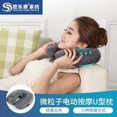 思樂康電動按摩u型枕脖子頸椎枕微粒子護頸枕午睡飛機旅行枕u形枕旅行枕