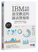 (二手書)IBM首席顧問最受歡迎的圖表簡報術:掌握69招視覺化溝通技巧,提案、企畫..