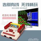 熱銷小霸王遊戲機D101高清4K電視插卡老式雙人無線手柄懷舊經典紅白機LX
