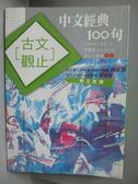 【書寶二手書T1/文學_ONP】中文經典100句-古文觀止_翁淑玲