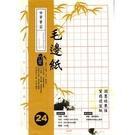 《享亮商城》P-224 24格毛邊紙(竹子漿) 我愛中華