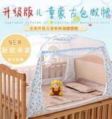 嬰兒床蚊帳嬰兒床蚊帳帶支架可折疊有底寶寶小孩蒙古包紋賬罩兒童小床公主粉 耶誕交換禮物xw