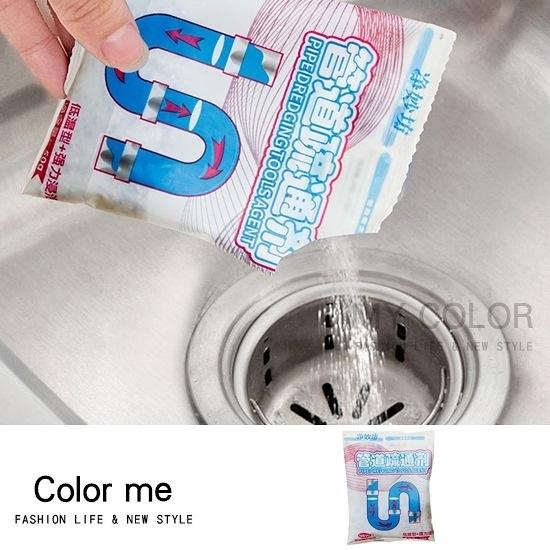 快速疏通粉 馬桶 水管疏通 阻塞 水槽 廚房 浴室 廁所 分解 強力管道疏通劑【H023】color me 旗艦店