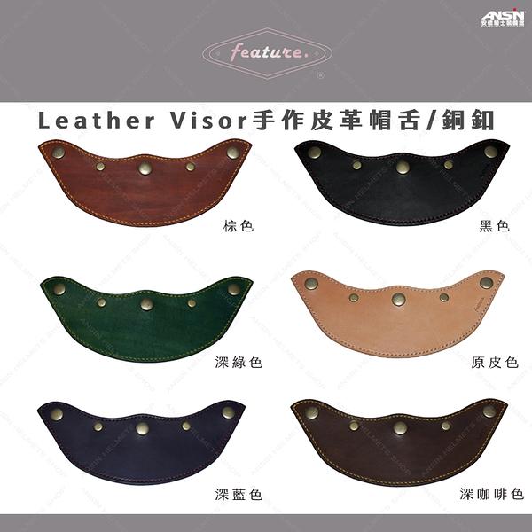 [安信騎士]  飛喬 Feature 手作皮革帽舌 Leather Visor / 銅釦 三扣式 專用帽沿 復古帽