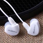 手機電腦通用超重低音入耳式耳塞式耳機線控耳麥音樂