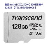 創見 記憶卡 【TS128GUSD300S-A】 300S 128GB Micro-SD 讀95MB U3 新風尚潮流