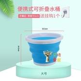 折疊水桶 可折疊水桶帶蓋車載洗車釣魚美術洗筆便攜式戶外旅行家用小伸縮桶 4色
