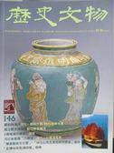 【書寶二手書T1/雜誌期刊_YCS】歷史文物_146期