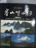 【書寶二手書T3/地理_QJM】深入中國系列-群山峙千仞(中國名山)