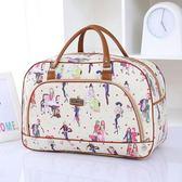 旅行袋旅行包女手提大容量行李包PU皮短途旅行袋商務旅游包韓版 【四月新品】