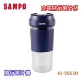 【佳麗寶】- (SAMPO聲寶)充電隨行果汁機/充電隨行果汁杯/USB充電-KJ-VB03U