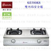 【PK廚浴生活館】 高雄櫻花牌 G5700KS  雙內炫安全台爐  G5700 瓦斯爐 實體店面 可刷卡