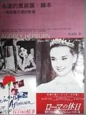 【書寶二手書T1/傳記_YHT】永遠的奧黛麗.赫本-一個美麗天使的影像_李達翰