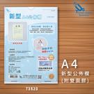 【熱銷】A4 新型公佈欄(附雙面膠)T3520 佈告欄 廣告欄 通告欄 張貼 啟事 社區 大樓